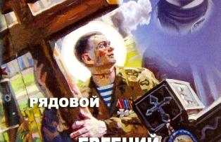 ЕВГЕНИЙ РОДИОНОВ. ВОИН В КРАСНОМ-2