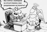 СТРАСБУРГСКИЙ СЧёТ