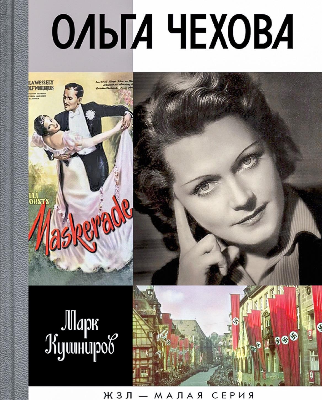 Книги обОльге Чеховой появились вРоссии только после 1991года