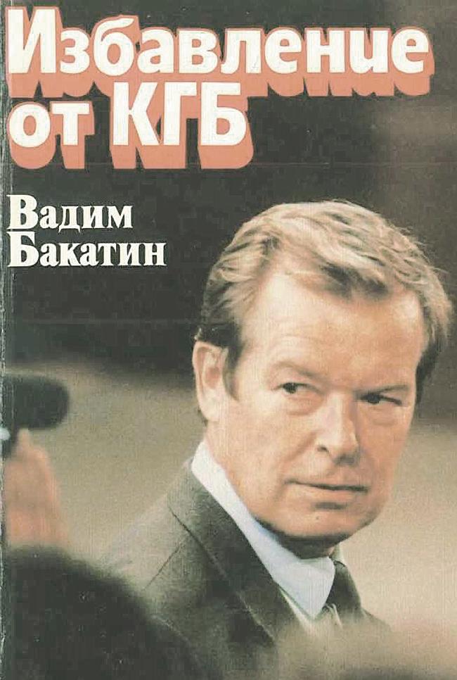 Обложка книги Вадима Бакатина схарактерным названием «Избавление отКГБ»