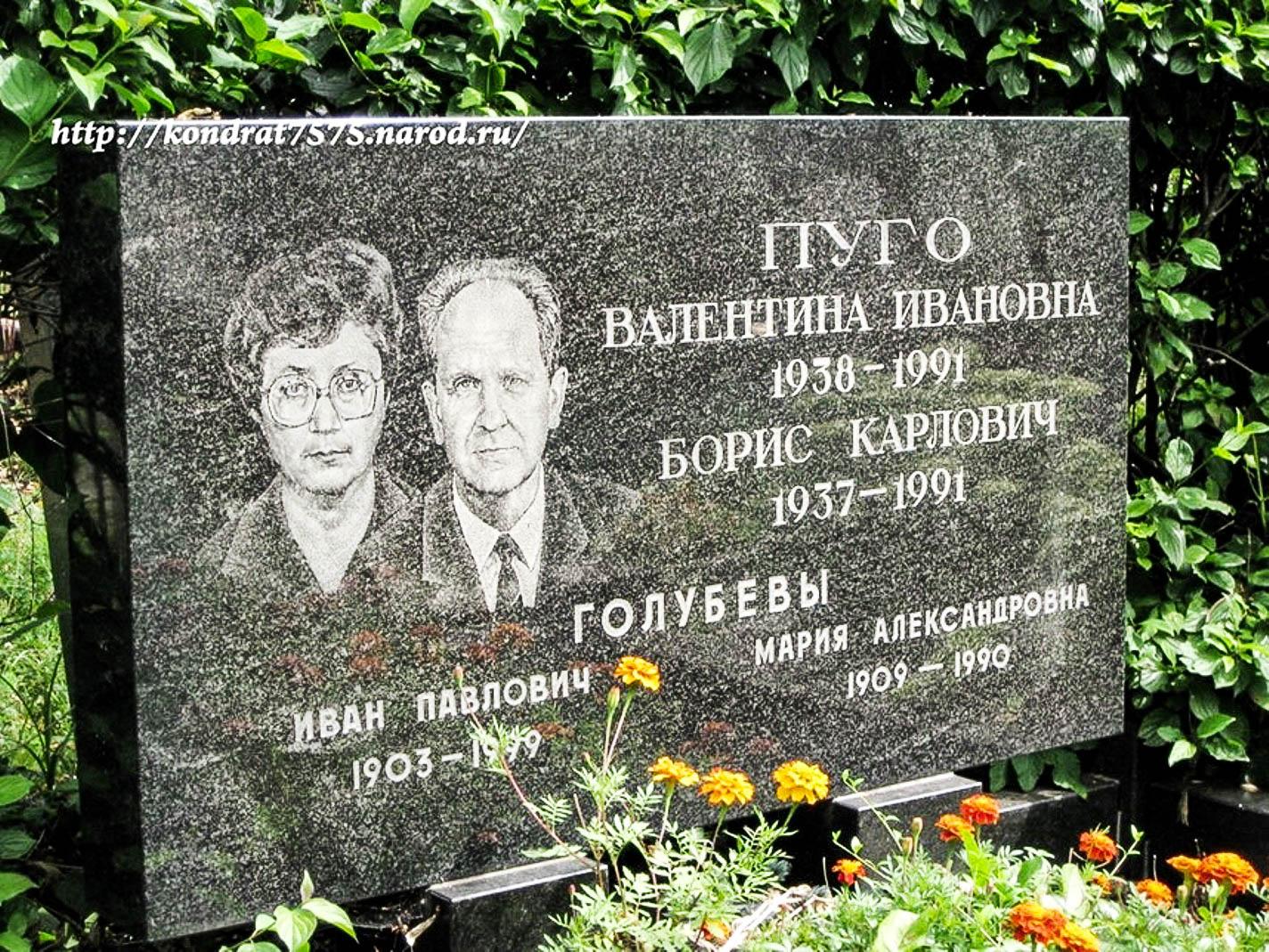 После провала ГКЧП глава МВД СССР Борис Пуго и его жена покончили жизнь самоубийством 22 августа 1991 года