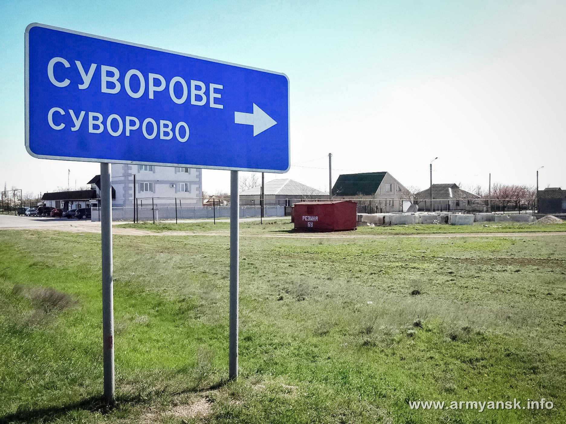 Дорожный указатель наСуворово— нарусском иукраинском