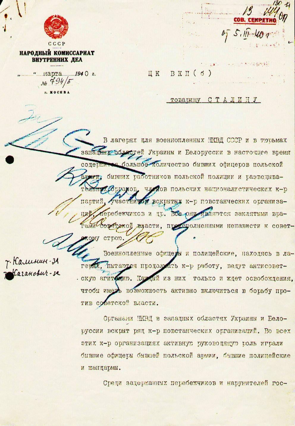 Почерковедческая экспертиза установила, что«записка Берии» вПолитбюро ЦК ВКП(б) была изготовлена надвух пишущих машинках. Шрифт одной изних, накоторой напечатаны первые три страницы записки, вархивных документах НКВД невыявлен