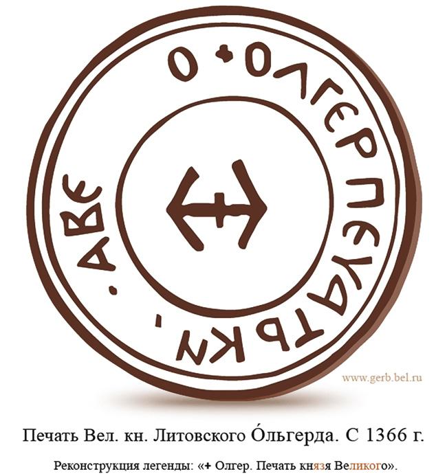 Печать (реконструкция) Великого князя Литовского Ольгерда на старорусском языке