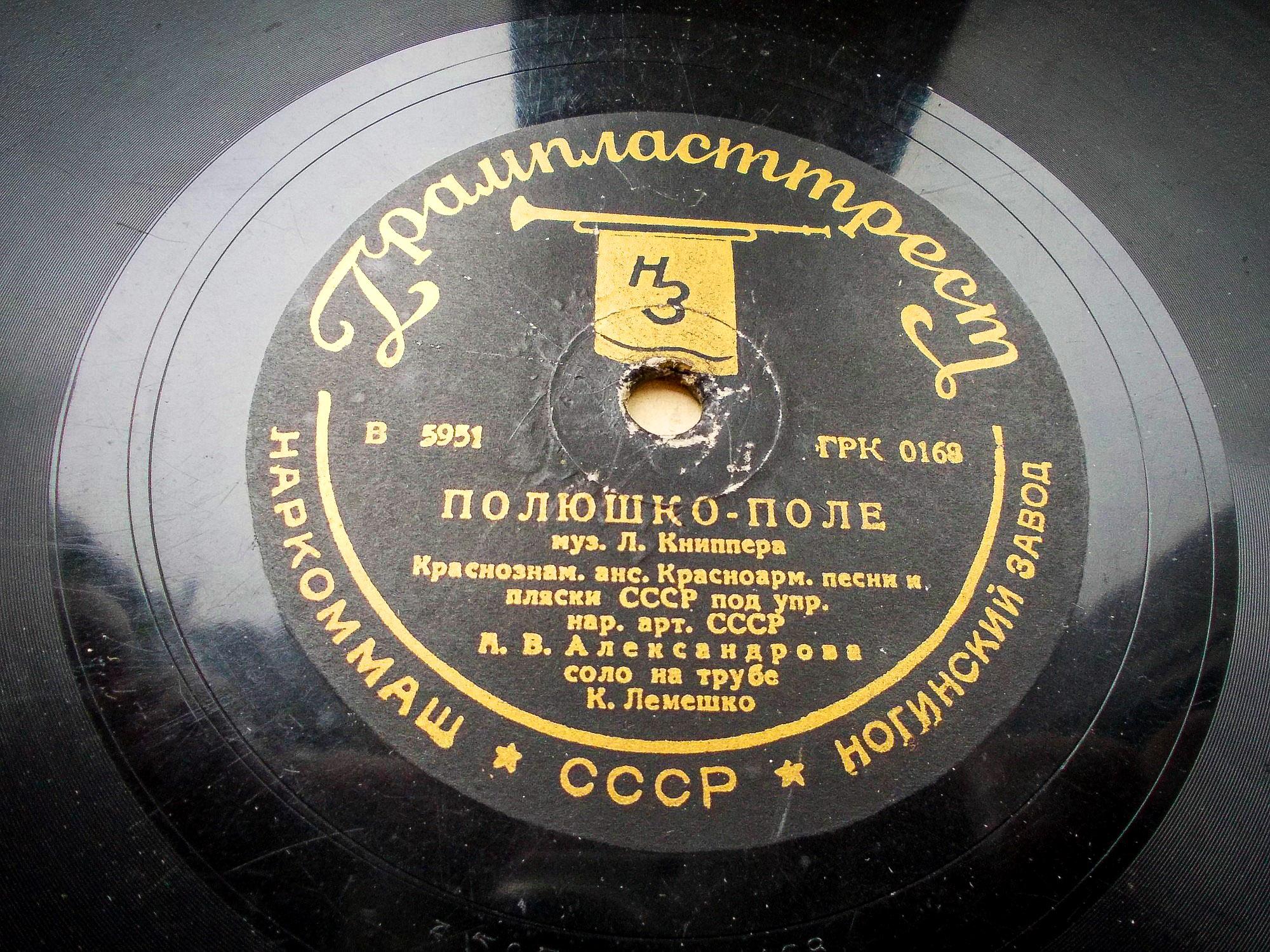 Написанная Львом Книппером песня «Полюшко-Поле». Благодаря своей широкой популярности она считается народной
