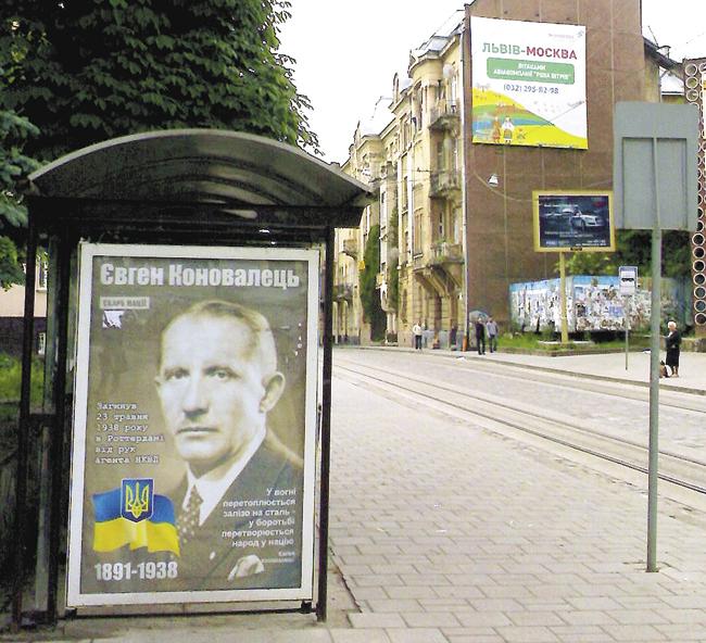 Обычное дело: плакат наостановке городского транспорта сизображением Евгения Коновальца. Львов, 2009год