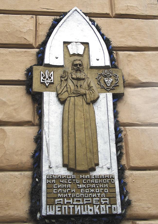 Мемориальная доска вчесть Андрея Шептицкого вгороде Львове