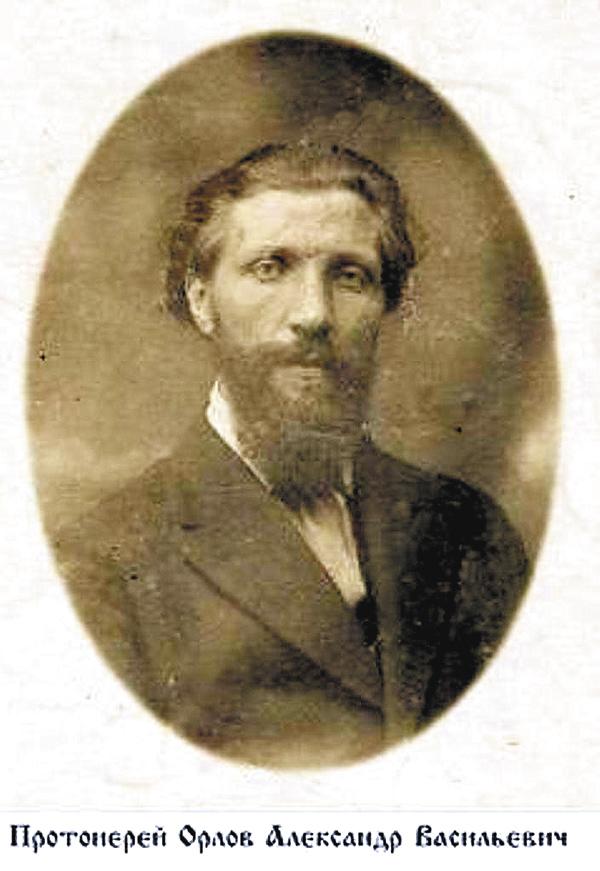 Протоиерей Александр Васильевич Орлов (1885‑1937)
