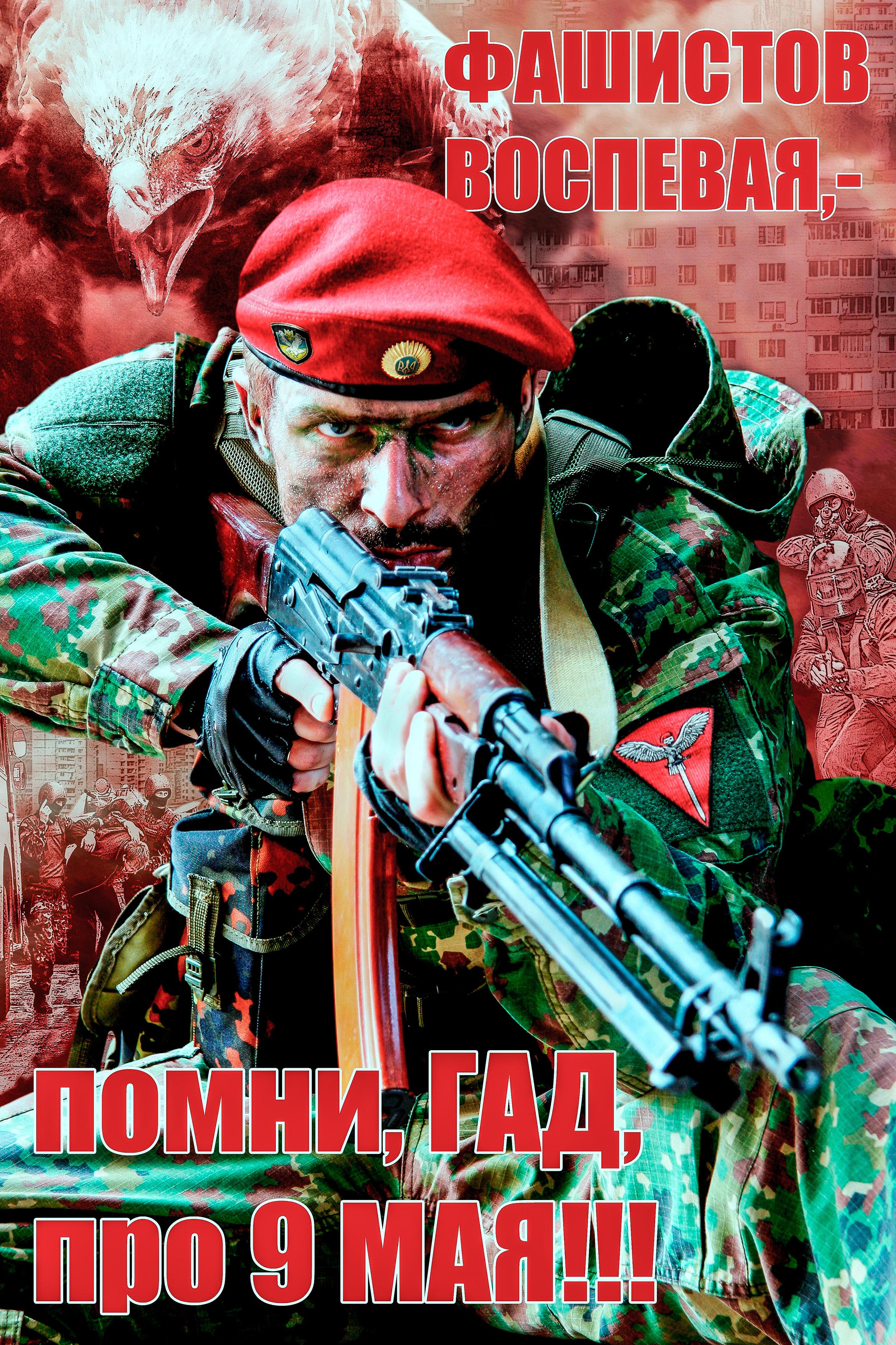 Плакат (баннер), созданный Владимиром Крашевским, наворотах базы «Беркута» вСимферополе. Весна 2014года