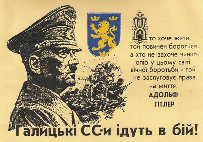Агитационный плакат дивизии СС «Галичина» сгербом Галиции ицитатой Адольфа Гитлера