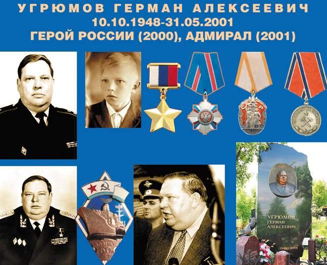 Везде, куда его направляла судьба, Герман Алексеевич находился напереднем крае борьбы